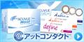 国内正規品のコンタクトレンズを通販サイト【アットコンタクト】